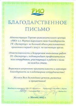 ТЦ РИО